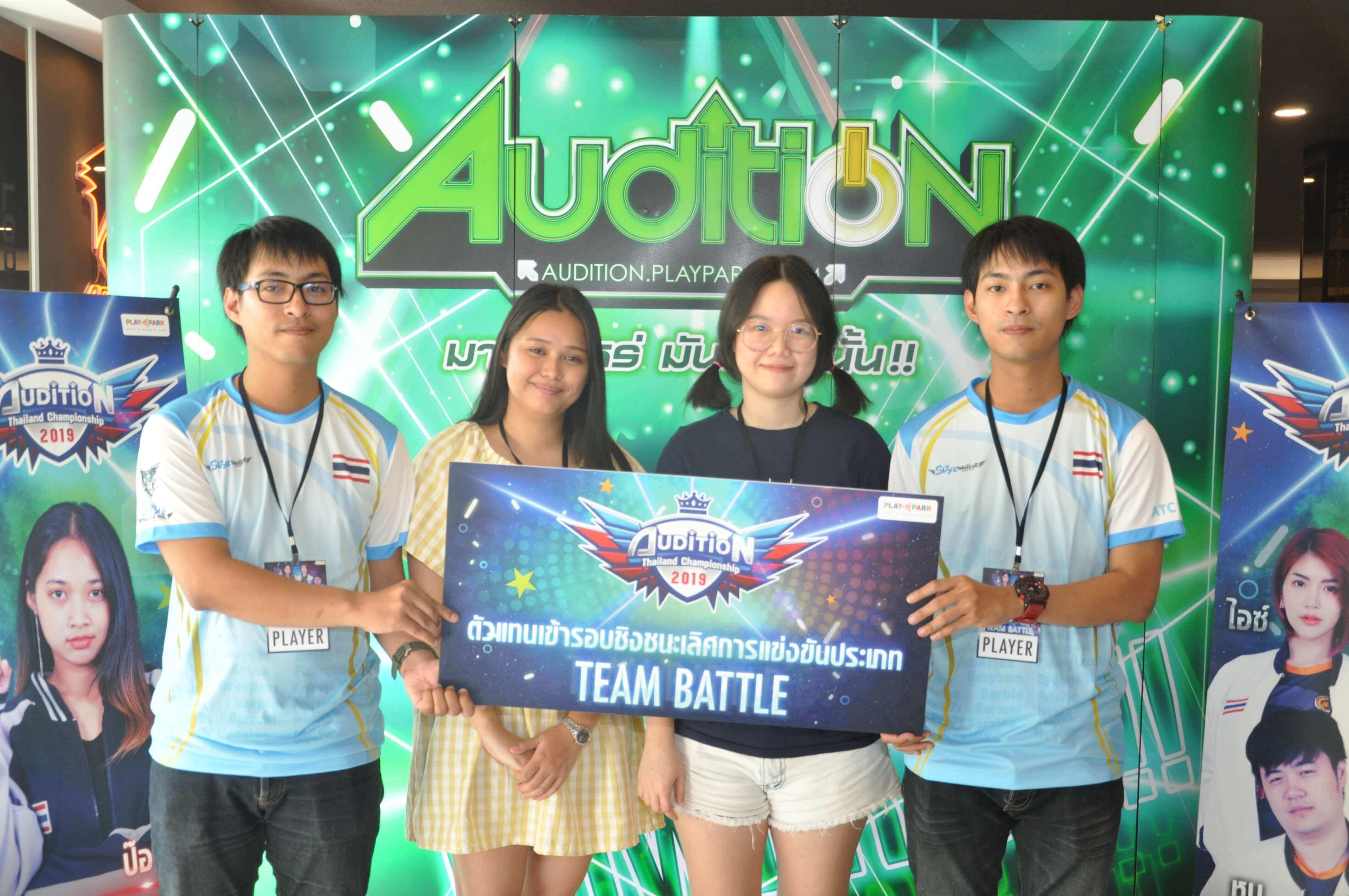 [AUDITION] ประกาศผลการแข่ง ATC 2019 รอบคัดเลือก TEAM BATTLE