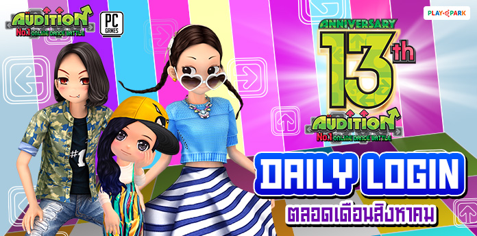 [AUDITION] Daily Login August 2019