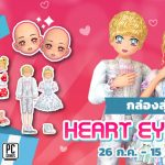 Heart Eyes Box Jul19 01