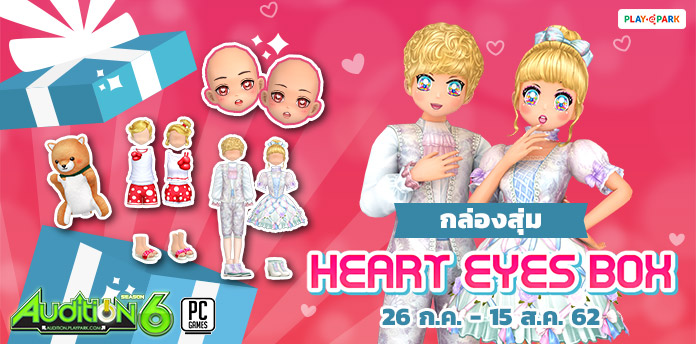 [AUDITION] ITEM SHOP Heart Eyes Box เพียง 35 บาทรับไอเทมแรร์เพียบ