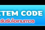 get-code-per