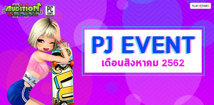 [AUDITION] PJ Event เดือนสิงหาคม 2562