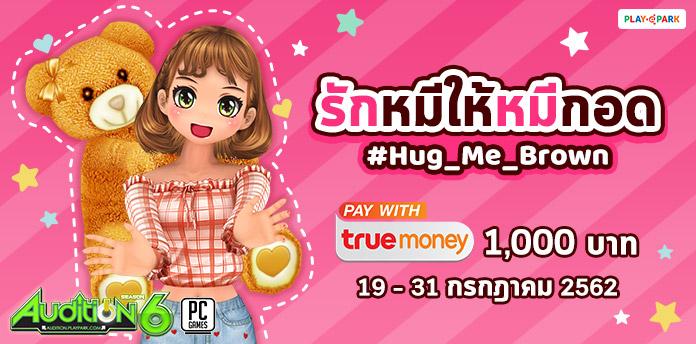 [AUDITION] โปรโมชั่นบัตรเงินสดทรูมันนี่ 1,000 บาท : Hug Me Brown!!