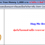pro-true1000-19jul19 02