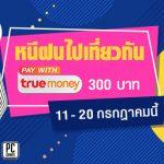 pro-true300-11jul19 01