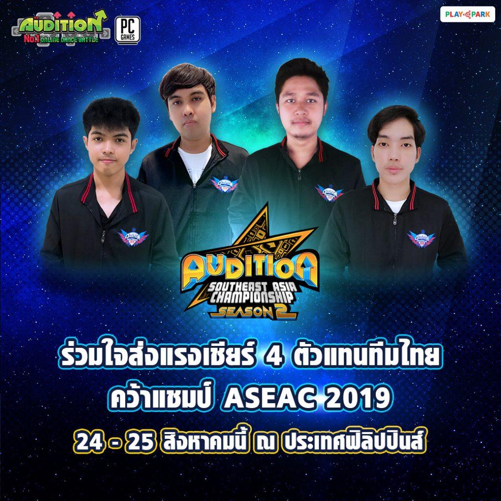 [AUDITION] เชียร์ทีมไทย คว้าแชมป์ ASEAC