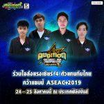 ASEAC-1040×1040