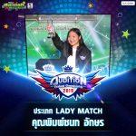 ATC-2019-Lady-champ
