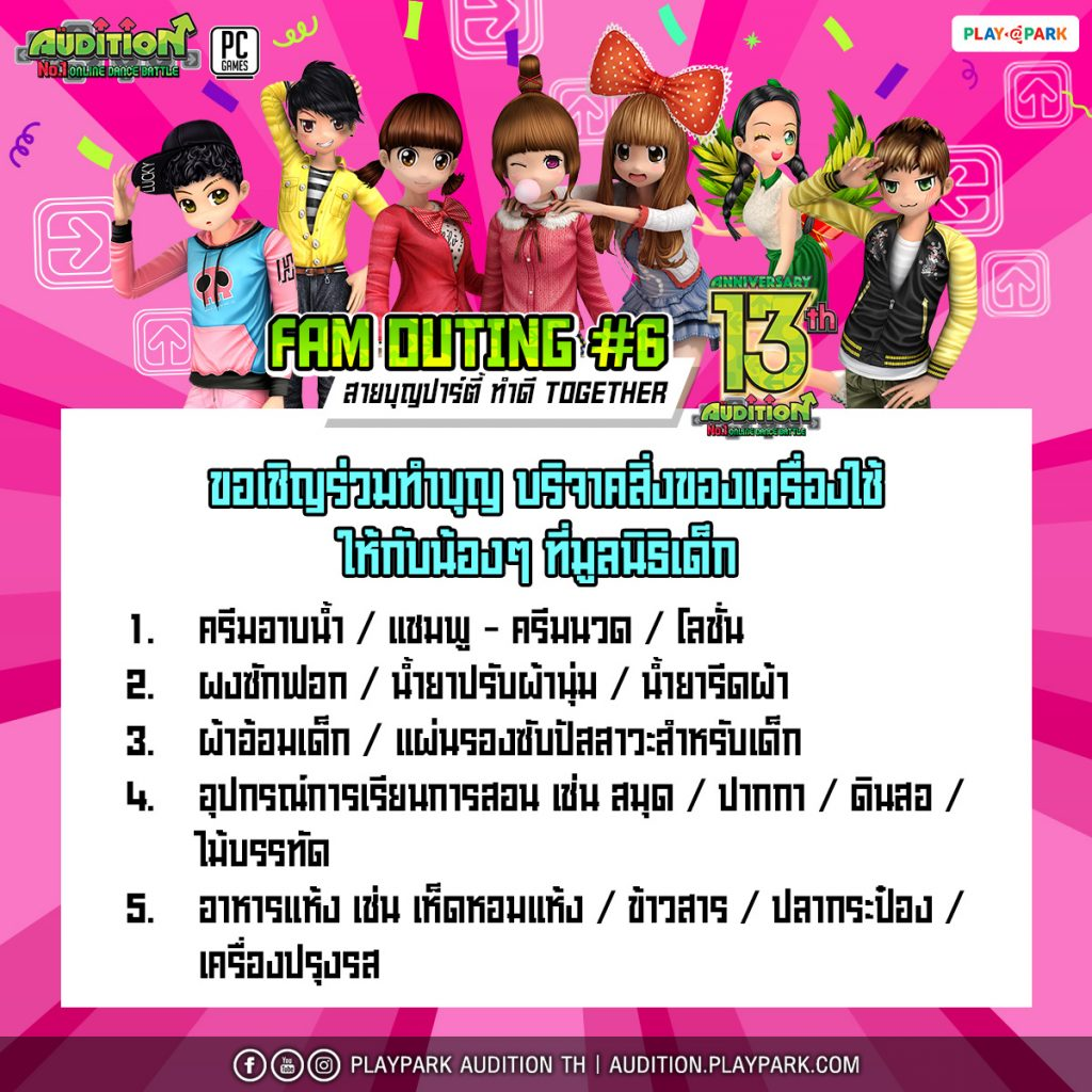 [AUDITION] 13th  FAM Outing #6 สายบุญปาร์ตี้ ทำดี TOGETHER