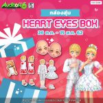 HeartEyesBox-1200×1200