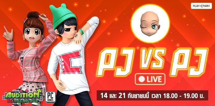 [AUDITION] Live: PJ VS PJ