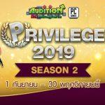 Privilege 2019 S2