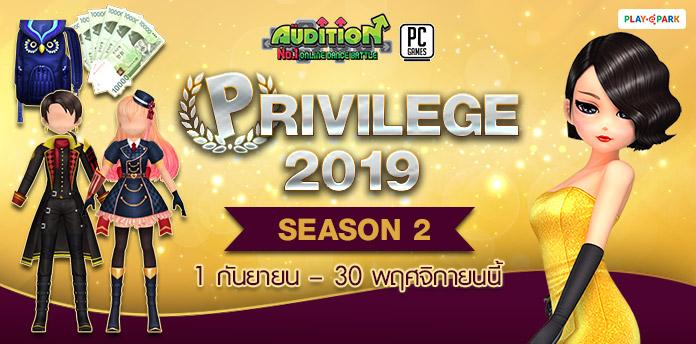 [AUDITION] PRIVILEGE 2019 #SEASON2 : กันยายน - พฤศจิกายน 2562