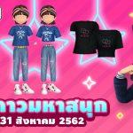 Promotion 16Aug19 01