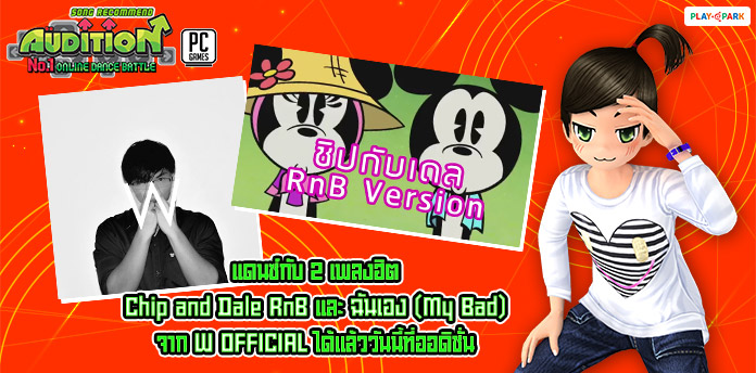 [AUDITION SONG RECOMMEND] เจาะลึก  2 เพลงสุดฮิต Chip and Dale RnB และ ฉันเอง จาก W Official