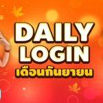 daily login sep19 01