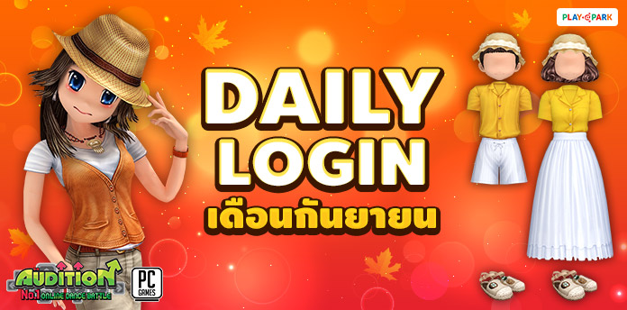 [AUDITION] Daily Login September 2019