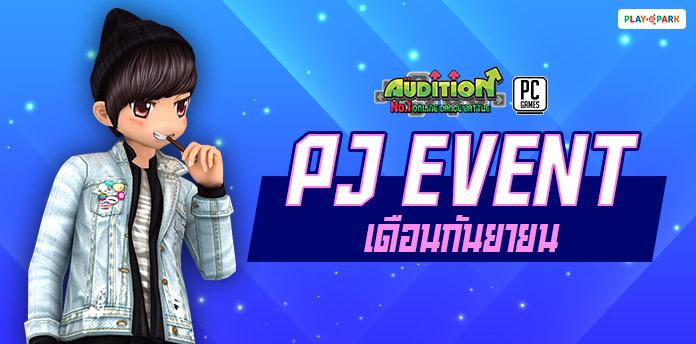 [AUDITION] PJ Event เดือนกันยายน 2562