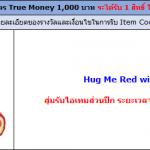pro-true1000-9aug19 02