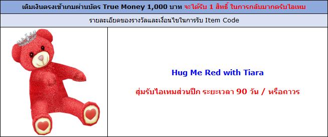 [AUDITION] โปรโมชั่นบัตรเงินสดทรูมันนี่ 1,000 บาท : หมีมง Hug Me Red!!