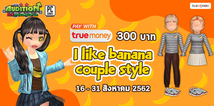 [AUDITION] โปรโมชั่นบัตรเงินสดทรูมันนี่ 300 บาท : I like banana Couple style