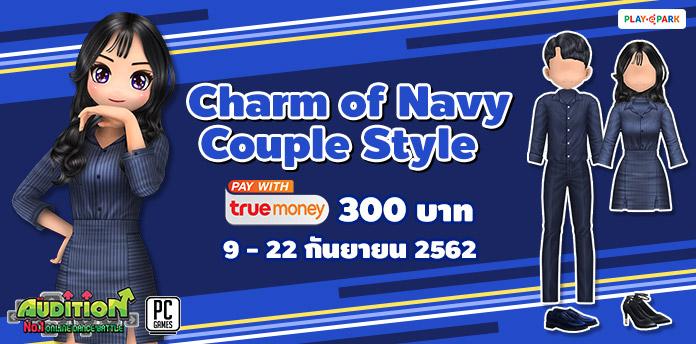 [AUDITION] โปรโมชั่นบัตรเงินสดทรูมันนี่ 300 บาท : Charm of Navy Couple Style