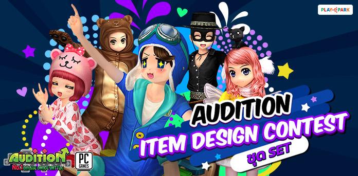 [AUDITION] AUDITION item Design Contest!!