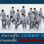 cuteboy-1200×628 (1)