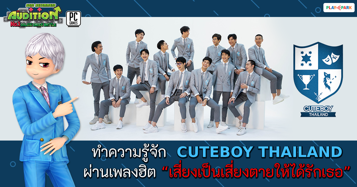 [AUDITION SONG RECOMMEND] Cuteboy Thailand ส่งตรงเพลงฮิต มาถึงมือ ออดิชั่นแล้ว !