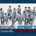 cuteboy-969×344
