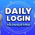 daily login oct19 01