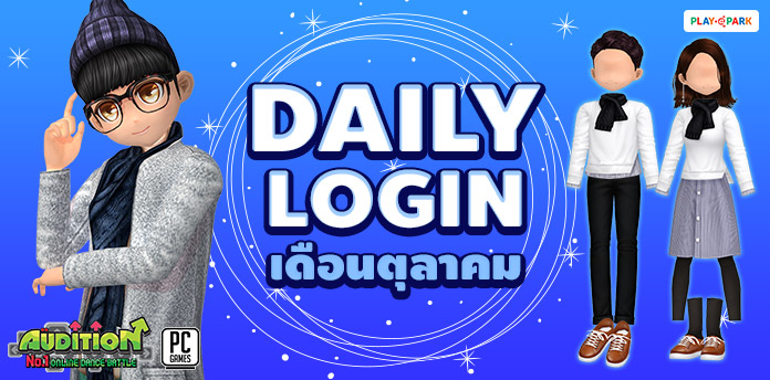 [AUDITION] Daily Login October 2019