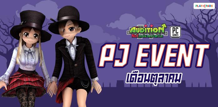 [AUDITION] PJ Event เดือนตุลาคม 2562