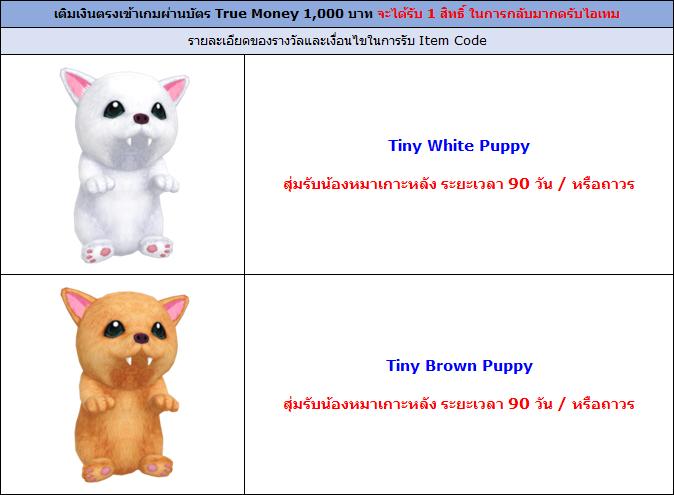[AUDITION] โปรโมชั่นบัตรเงินสดทรูมันนี่ 1,000 บาท : Tiny Puppy!!