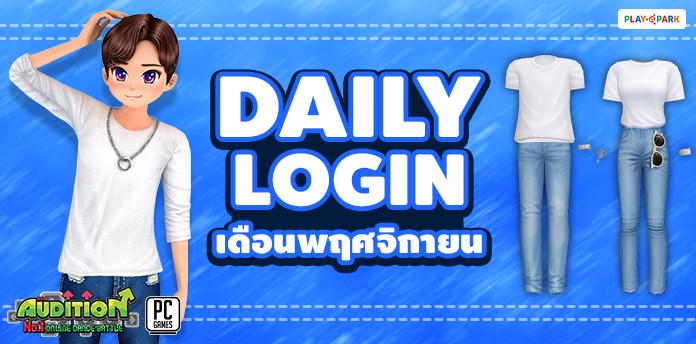 [AUDITION] Daily Login November 2019
