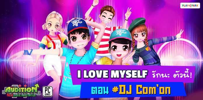 [AUDITION] I Love Myself รักนะ ตัวนี้ ! ตอน #DJ Com'on