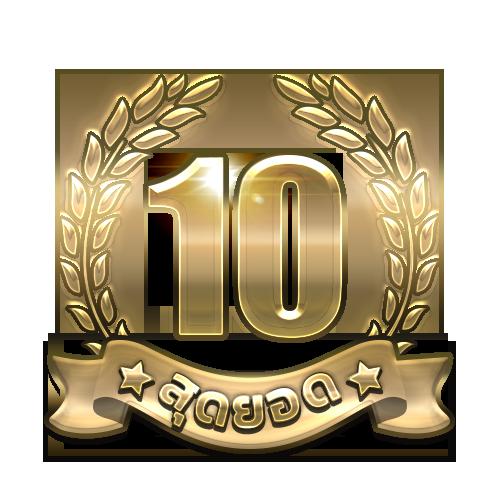 ประกาศรางวัล AUDITION AWARDS 2019 : 10 สุดยอดผู้เล่นประจำปี