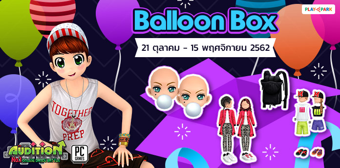 [AUDITION] ITEM SHOP Balloon Box เพียง 35 บาทรับไอเทมแรร์เพียบ