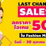 Last Chance Sales Oct19