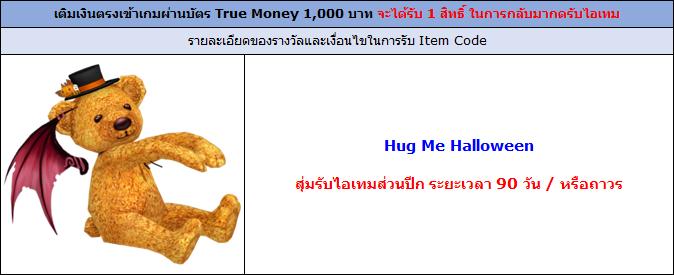 [AUDITION] โปรโมชั่นบัตรเงินสดทรูมันนี่ 1,000 บาท : Hug Me Halloween