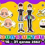 Promotion 16Oct19 04