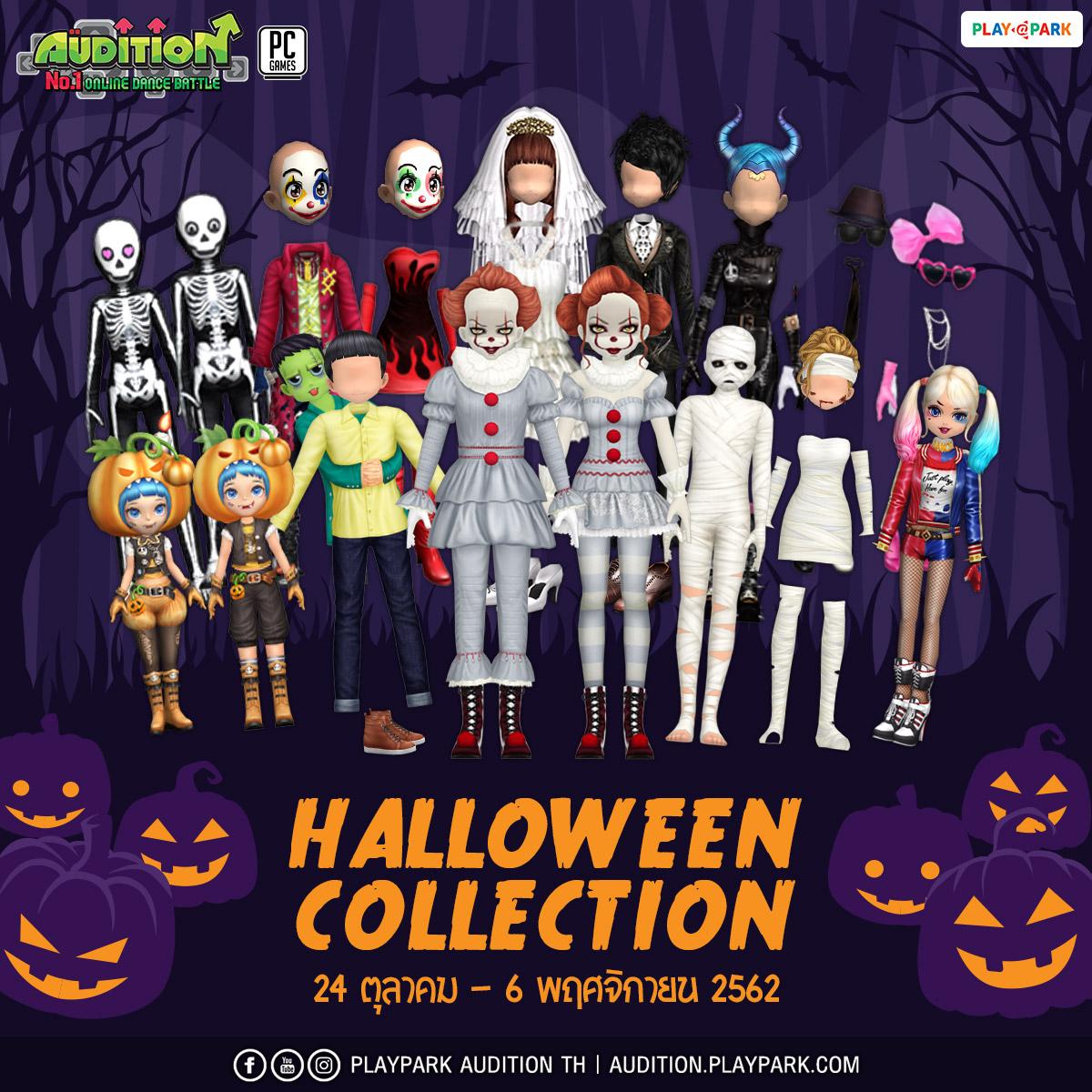 [AUDITION] 24 ตุลาคมนี้ อัปเดตไอเทมและเปลี่ยนฉากในเกม ต้อนรับเทศกาล Halloween ห้ามพลาด !!!