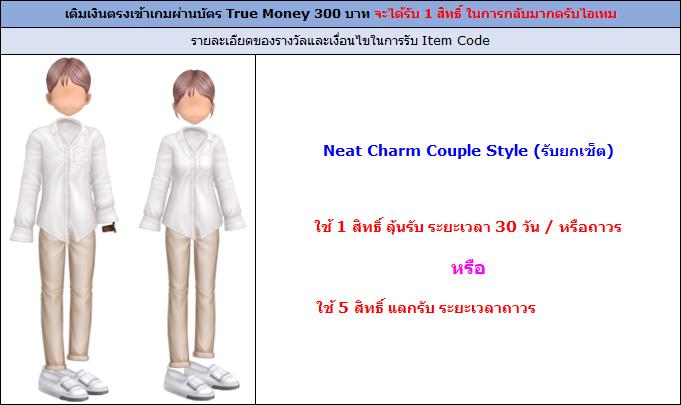 [AUDITION] โปรโมชั่นบัตรเงินสดทรูมันนี่ 300 บาท : Neat Charm Couple Style
