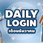 Daily Login Dec19 01
