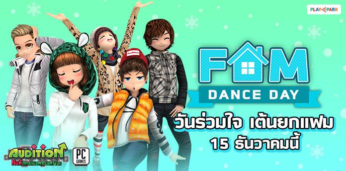 [AUDITION] FAM DANCE DAY วันร่วมใจ เต้นยกแฟม