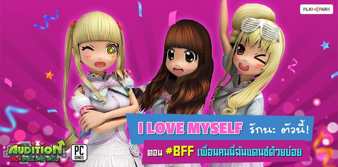[AUDITION] I Love Myself รักนะ ตัวนี้ ! ตอน #BFF เพื่อนคนนี้ฉันแดนซ์ด้วยบ่อย