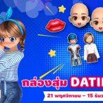 Item Shop 21nov19 01