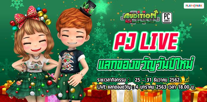 [AUDITION] PJ Live: แลกของขวัญวันปีใหม่