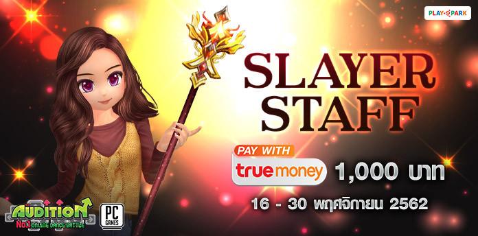 [AUDITION] โปรโมชั่นบัตรเงินสดทรูมันนี่ 1,000 บาท : Slayer Staff