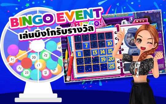 [AUDITION] 7 พฤศจิกายนนี้ อัปเดตเพลงใหม่ มินิเกม Bingo และไอเทมใหม่ๆมากมาย ห้ามพลาด !!!